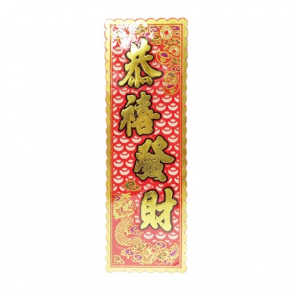 Chinese New Year CNY Window Sticker 48cm Couplets Spring Festival Deco