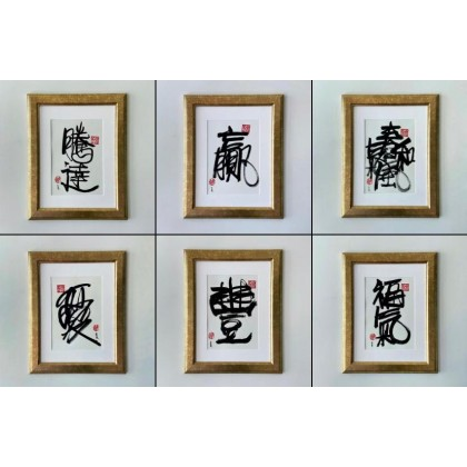 JY Calligraphy Original Art piece with frame 300mm x 400mm
